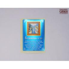 Наклейка Крещенская вода с иконой Богоявления, 10 х7,5 см (в уп. - 50 шт.), фото 1