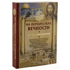 На перекрестках вечности. Мир глазами паломников. Архим. Августин (Никитин) и др, фото 1