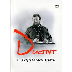 Диспут с харизматами. DVD, фото 1