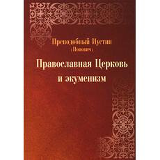 Православная Церковь и экуменизм. Преподобный Иустин ., фото 1