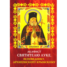 Акафист святителю Луке, исповеднику, архиепископу Крымскому. (Собор) (Красная с желтым обл. с иконой святителя, фото 1