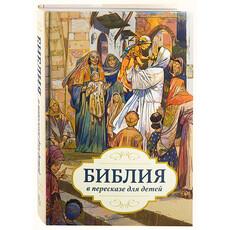 Библия в пересказе для детей.  (Детск. 303, фото 1