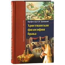 Христианская философия брака. Серия Православная мысль. Троицкий С.В, фото 1