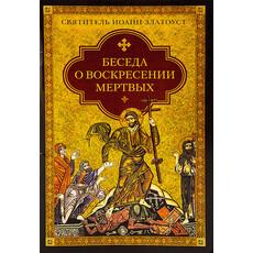 Беседа о воскресении мертвых. Святитель Иоанн Златоуст, фото 1