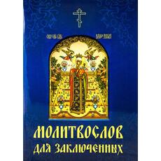 Молитвослов для заключенных.  (Обл. синяя с иконой Божией Матери., фото 1