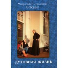 Духовная жизнь. Митрополит Антоний Сурожский, фото 1