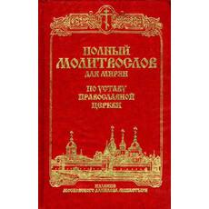 Молитвослов для мирян полный по уставу Православной Церкви, фото 1