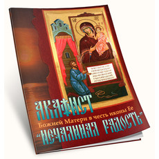 Акафист Божией Матери в честь иконы Ее Нечаянная Радость, фото 1