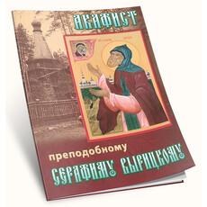 Акафист преподобному Серафиму Вырицкому, фото 1