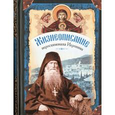 Жизнеописание иеросхимонаха Иеронима. Духовное наследие иеросхимонаха Иеронима. К-т 2 кнн, фото 1