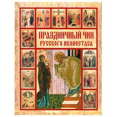 Праздничный чин русского иконостаса.   (Альбом, Б.ф., фото 1