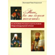 Ныне все мы болеем теологией. Из истории русского богословия предсинодальной эпохи. Протоиерей Павел Хондзинский, фото 1