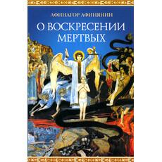 О воскресении мертвых. Афинагор Афинянин, фото 1