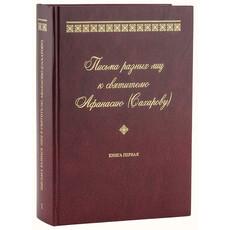 Письма разных лиц к святителю Афанасию (Сахарову). Кн. 1.  (А-Н, фото 1