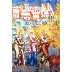 Стенопись Воскресенского собора. (Тутаев, фото 1