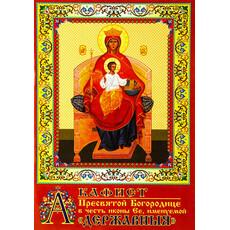 Акафист Пресвятой Богородице в честь иконы Ея, именуемой Державныя.  (Обл. красная с иконой. 2-цв. печать. Глянц., фото 1