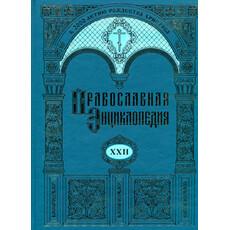 Православная энциклопедия. Т. 22., фото 1