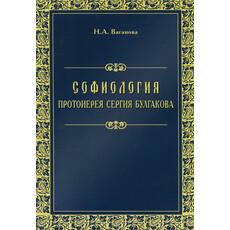 Софиология протоиерея Сергия Булгакова. Ваганова Н.А, фото 1