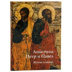 Апостолы Петр и Павел. Житие в иконе., фото 1
