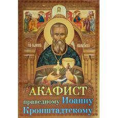 Акафист праведному Иоанну Кронштадскому, фото 1