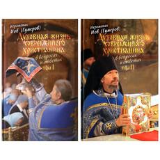 Духовная жизнь современного христианина в вопросах и ответах. Иеромонах Иов . К-т 2 тт, фото 1