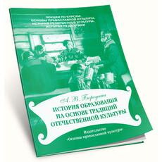 История образования на основе традиций отечественной культуры. Бородина А. В, фото 1