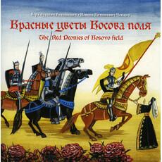 Красные цветы Косова поля. The red peonies of Kosovo field. Витошевич В.В., Чеклич Н.В, фото 1
