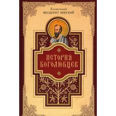 История боголюбцев. Блаженный Феодорит Кирский, фото 1