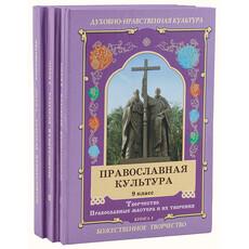 Православная культура. 9 класс. К-т 3 кнн.  (К-т: учебник 2 тт. + хрестоматия. Обл. фиолетовая, фото 1