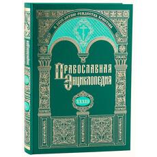 Православная энциклопедия. Т. 33, фото 1