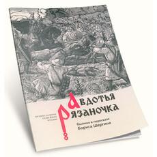 Авдотья Рязаночка. Серия Православное семейное чтение, фото 1