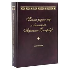 Письма разных лиц к святителю Афанасию (Сахарову). Кн. 2.  (О-Ю, фото 1