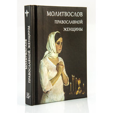 Молитвослов православной женщины.  ( Закл. М.ф., фото 1