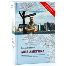 Моя Америка. Автобиографический роман в двух книгах с прологом и двумя эпилогами. Дворкин А.  (Изд. 3-е, фото 1