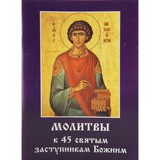 Молитвы к 45 святым заступникам Божиим. Ч.2.  (Обл. фиолетовая, святой Пантелеимон целитель, фото 1