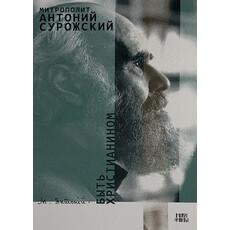 Быть христианином. Митрополит Антоний Сурожский, фото 1
