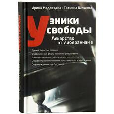 Узники свободы. Лекарство от либерализма. Медведева Ирина, Шишова Татьян, фото 1