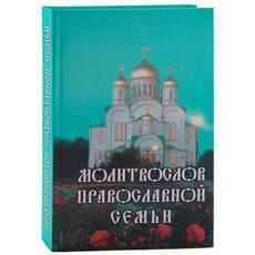 Молитвослов православной семьи, фото 1
