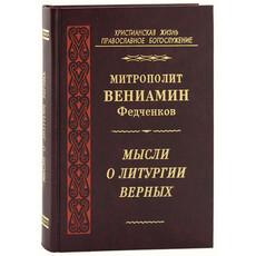 Мысли о литургии верных. Митрополит Вениаимн Федченков, фото 1