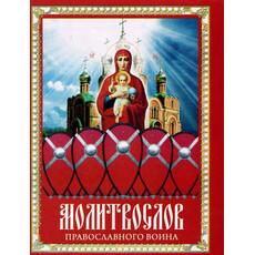 Молитвослов православного воина, фото 1