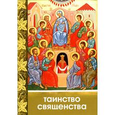 Таинство Священства, фото 1