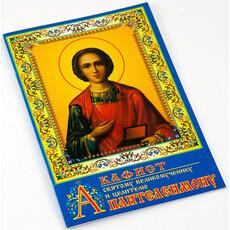 Акафист святому великомученику и целителю Пантелеимону.  (Синий с иконой, фото 1