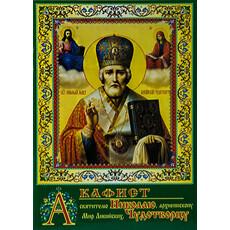 Акафист святителю Николаю Чудотворцу.  (Зеленая с иконой А-007, фото 1