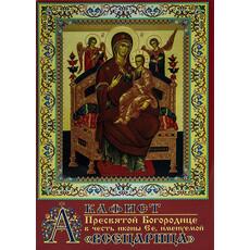 Акафист Пресвятой Богородице в честь иконы Ее, именуемой Всецарица.  (А-013; Обл. красная с иконой. Глянц., фото 1