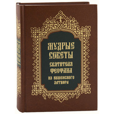 Мудрые советы Святителя Феофана из Вышенского затвора, фото 1