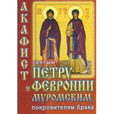 Акафист святым Петру и Февронии Муромским покровителям брака, фото 1