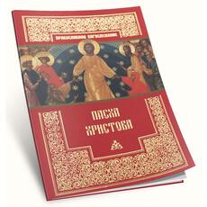 Пасха Христова. Серия Православное богослужение, фото 1