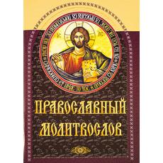 Молитвослов.  (Обл. коричневая. С.ф., фото 1