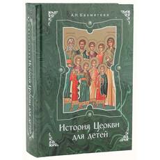 История Церкви для детей. Бахметева А.Н.  (Изд. 3-е, фото 1