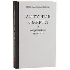 Литургия смерти и современная культура. Протоиерей Александр Шмеман, фото 1